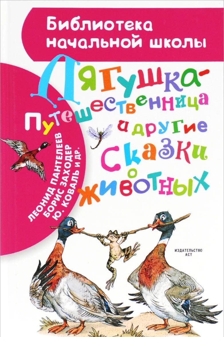 Купить Лягушка-путешественница и другие сказки о животных, Юрий Коваль, 978-5-17-093794-3