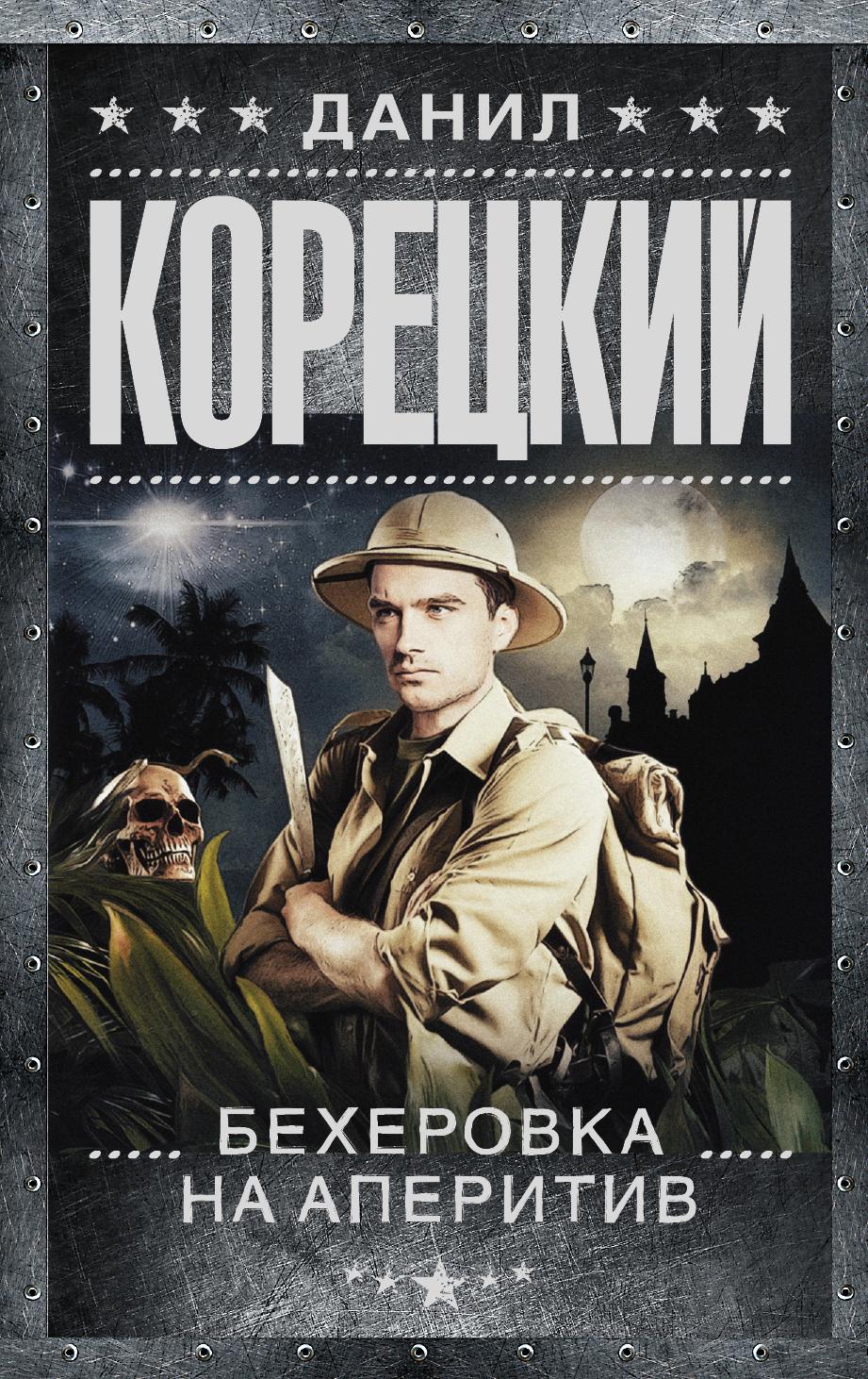 Купить Бехеровка на аперитив. Похититель секретов-2, Данил Корецкий, 978-5-17-094022-6