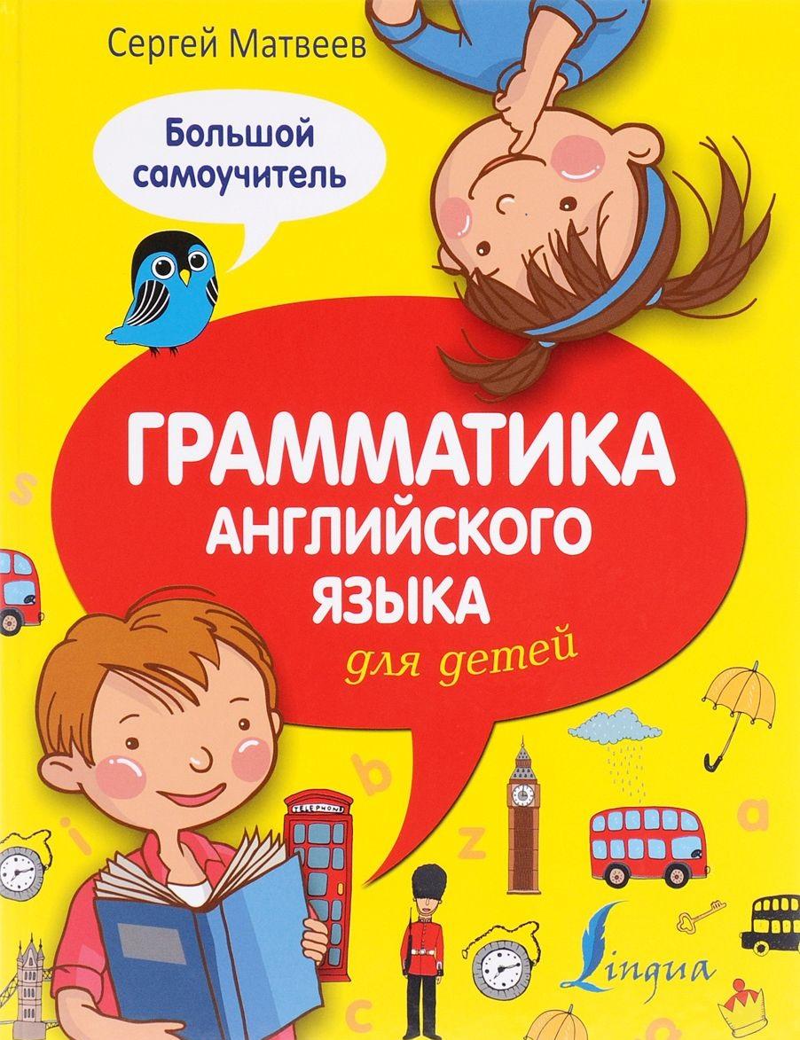 Купить Грамматика английского языка для детей, Сергей Матвеев, 978-5-17-090934-6
