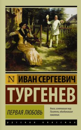 Купить Первая любовь, Иван Тургенев, 978-5-17-094110-0