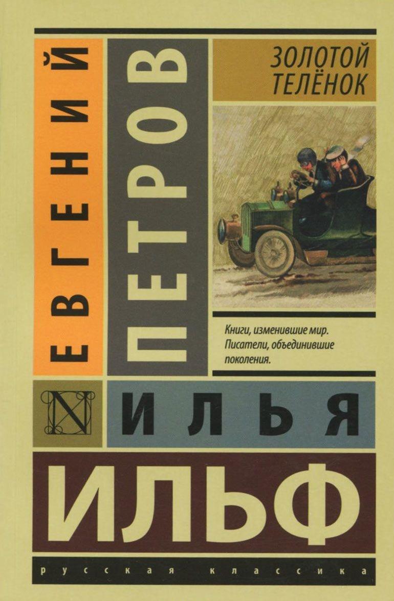 Купить Золотой телёнок, Евгений Петров, 978-5-17-093171-2