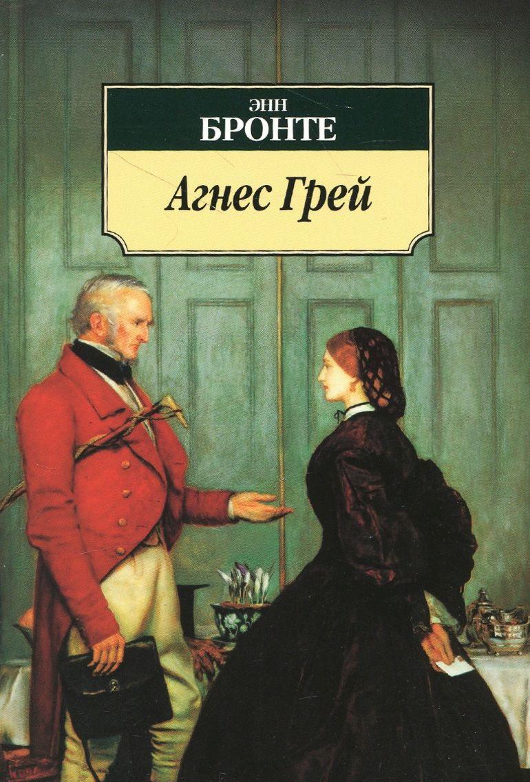 Купить Агнес Грей, Энн Бронте, 978-5-389-10027-5