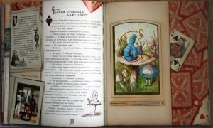 фото страниц Приключения Алисы в Стране Чудес #3