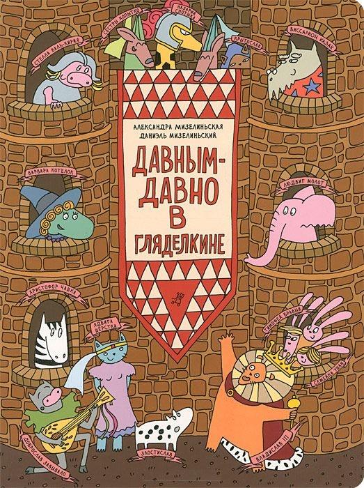 Купить Давным-давно в Гляделкине, Александра Мизелиньская, 978-5-91759-201-5