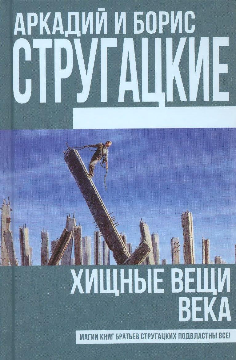 Купить Хищные вещи века, Борис Стругацкий, 978-5-17-093060-9