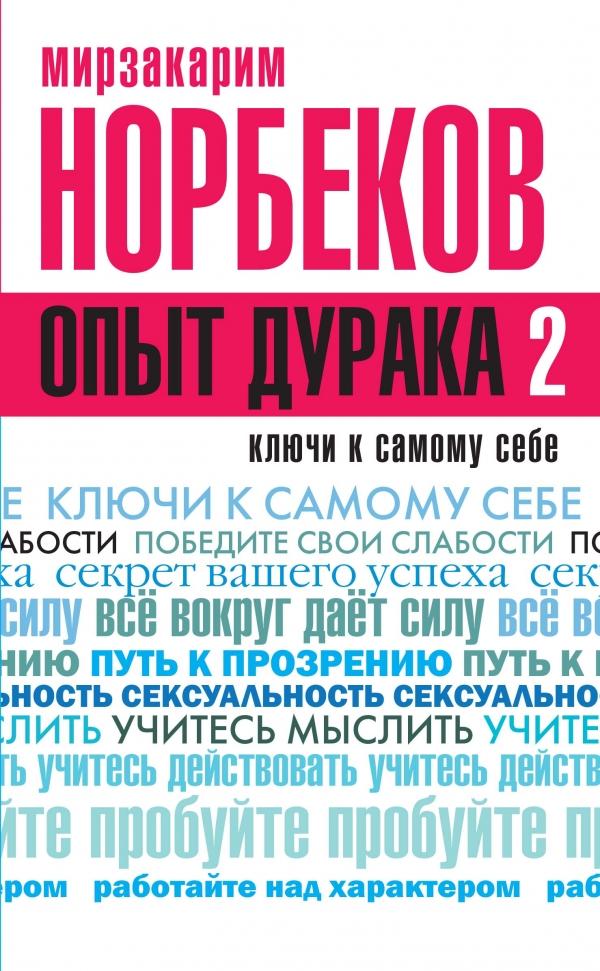 Купить Опыт дурака 2. Ключи к самому себе, Мирзакарим Норбеков, 978-5-17-094857-4