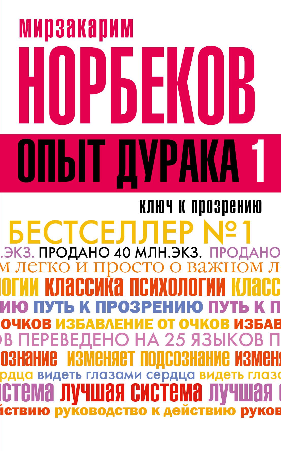Купить Опыт дурака, или Ключ к прозрению. Как избавиться от очков, Мирзакарим Норбеков, 978-5-17-093850-6