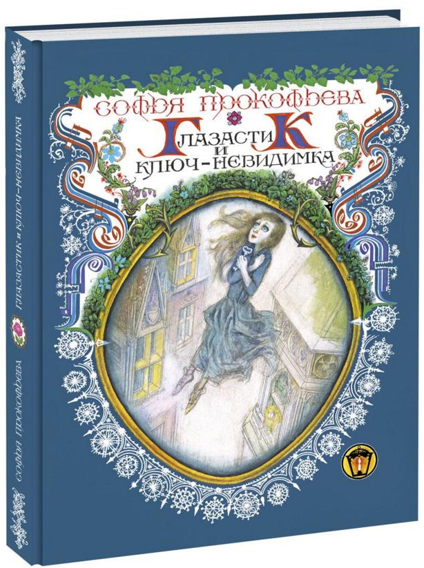 Купить Глазастик и ключ-невидимка, Софья Прокофьева, 978-5-4335-0172-0