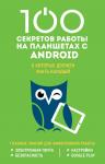 Книга 100 секретов работы на Android, о которых должен знать каждый