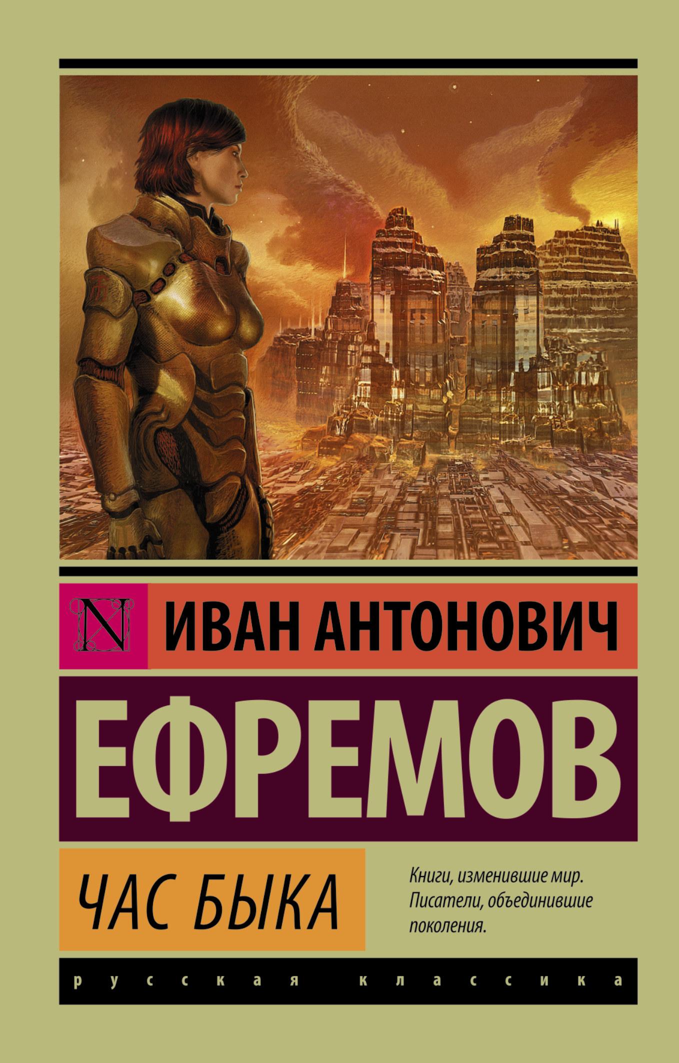 Купить Час быка, Иван Ефремов, 978-5-17-094125-4