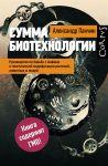Книга Сумма биотехнологии. Руководство по борьбе с мифами о генетической модификации растений, животных и людей