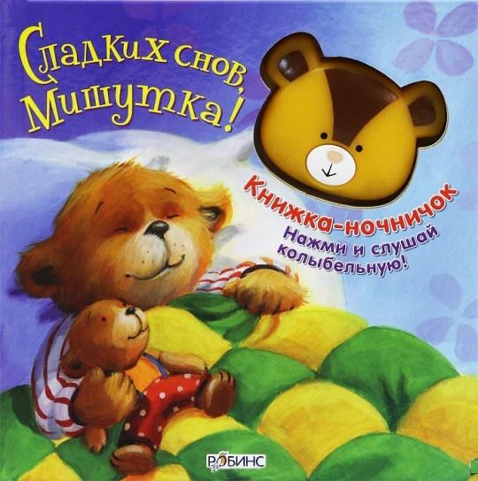 Купить Сладких снов, мишутка, Надежда Щеголькова, 978-5-4366-0063-5