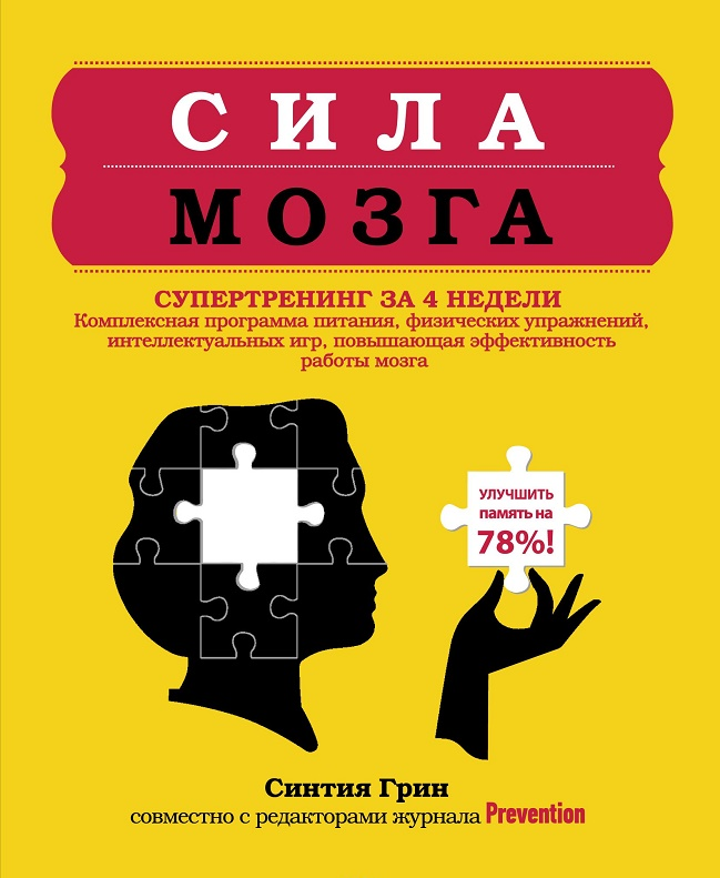 Купить Сила мозга. Супертренинг мозга за 4 недели, Синтия Грин, 978-5-699-53294-0