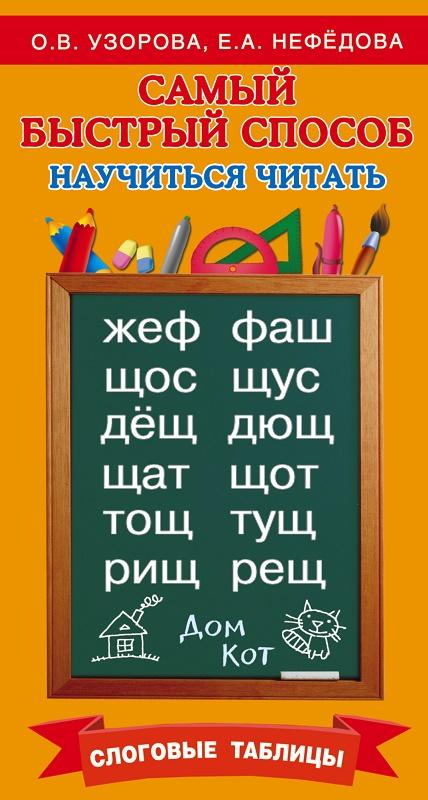 Купить Самый быстрый способ научиться читать. Слоговые таблицы, Елена Нефедова, 978-5-17-092828-6