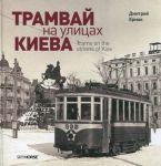 Книга Трамвай на улицах Киева