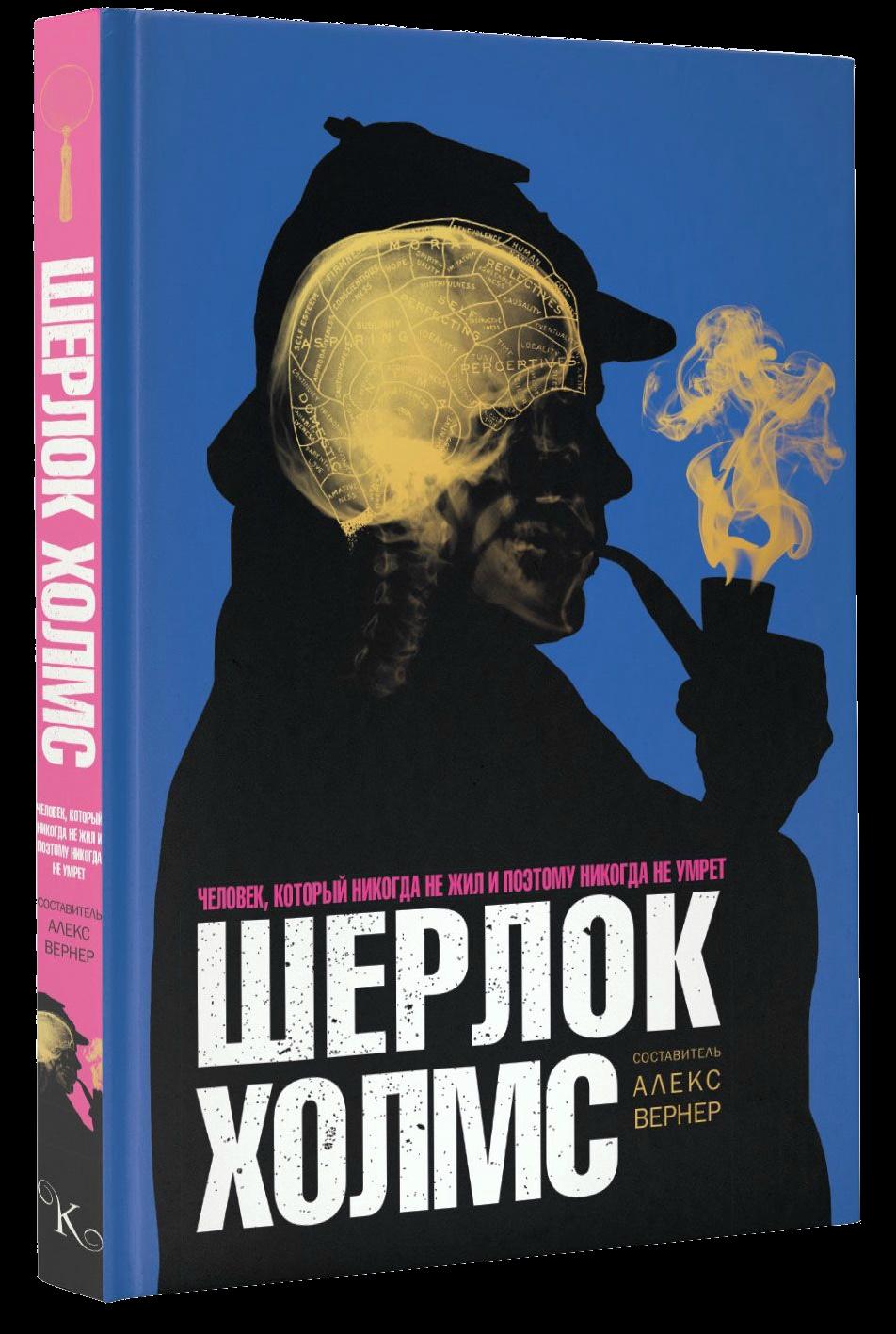 Купить Шерлок Холмс. Человек, который никогда не жил и поэтому никогда не умрет, Алекс Вернер, 978-5-17-092245-1