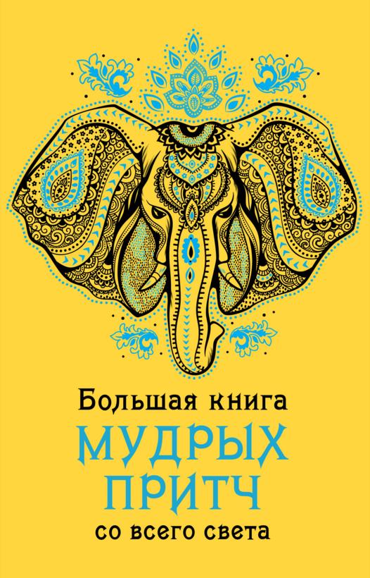 Купить Большая книга притч и афоризмов, А. Серов, 978-5-699-83441-9