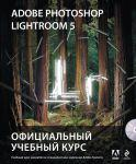 Книга Adobe Photoshop Lightroom 5. Официальный учебный курс