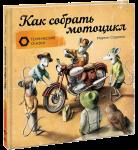 Книга Как собрать мотоцикл
