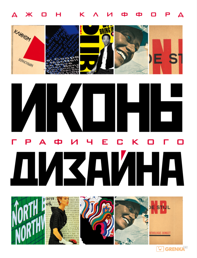 Купить Иконы графического дизайна, Джон Клиффорд, 978-5-699-72021-7