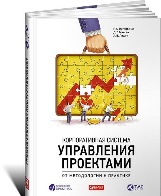 Купить Корпоративная система управления проектами. От методологии к практике, Ренат Нугайбеков, 978-5-9614-5051-4