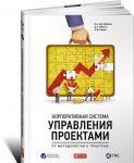 Книга Корпоративная система управления проектами. От методологии к практике