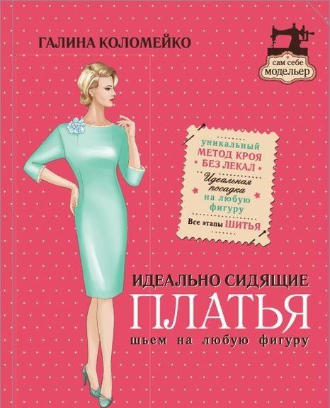 Купить Идеально сидящие платья. Шьем на любую фигуру, Галина Коломейко, 978-5-699-82449-6