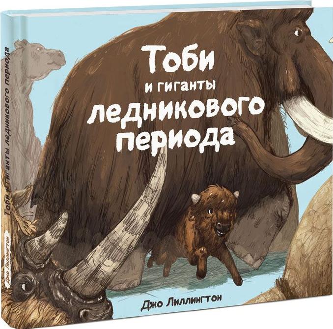 Купить О животных, Тоби и гиганты ледникового периода, Джо Лиллингтон, 978-5-00057-860-5