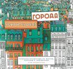 Книга Удивительные города. Раскраска-путешествие по местам, реальным и выдуманным