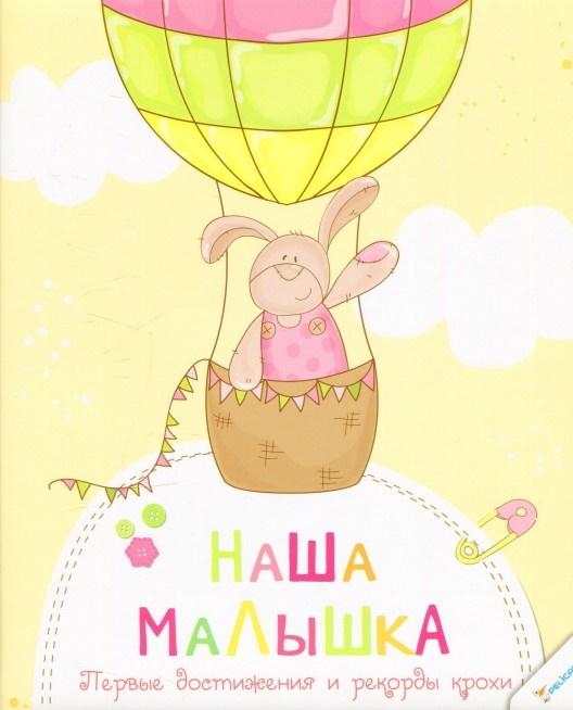 Купить Наша малышка. Первые достижения и рекорды крохи, Наталя Олянишина, 978-617-7269-97-6