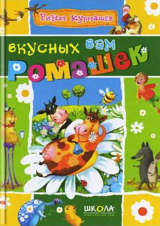 Купить Вкусных вам ромашек, Ринат Курмашев, 978-966-429-181-8