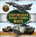 Книга Современная боевая техника мира