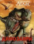 Книга Динозаври. Ілюстрований атлас