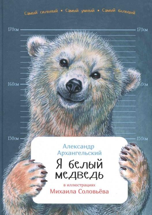 Купить Я белый медведь, Александр Архангельский, 978-5-9614-6488-7, 978-5-9614-5446-8