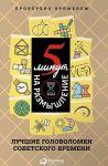 Книга 5 минут на размышление. Лучшие головоломки советского времени
