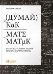 Книга Думай как математик. Как решать любые задачи быстрее и эффективнее