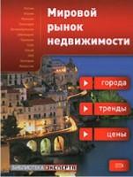 Книга Мировой рынок недвижимости: города, тренды, цены