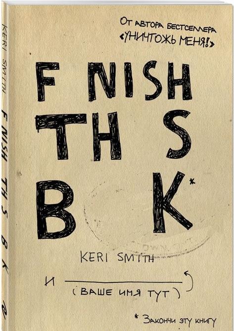 Купить Закончи эту книгу!, Кери Смит, 978-5-699-80315-6, 978-617-7347-28-5