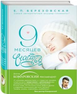 фото страниц 9 месяцев счастья. Настольное пособие для беременных женщин #6