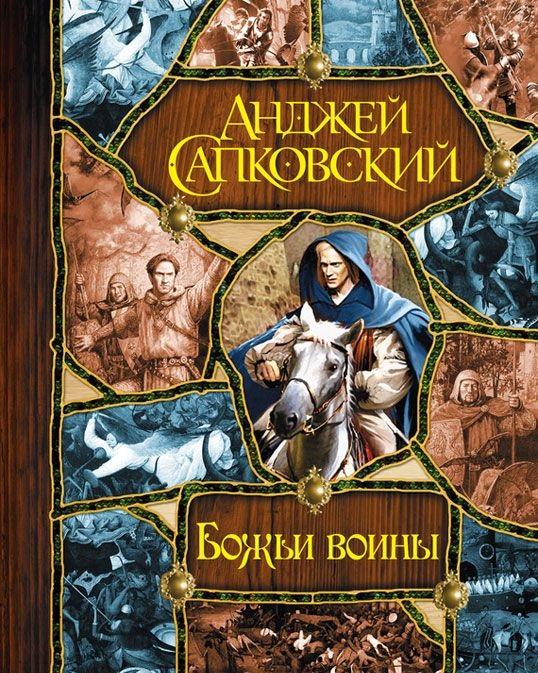 Купить Божьи воины, Анджей Сапковский, 978-5-17-086509-3