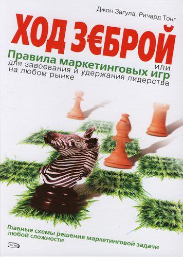 Купить Ход зеброй, или правила маркетинговых игр, Ричард Тонг, 5-699-19807-5