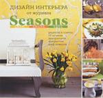 Книга Дизайн интерьера от журнала 'Seasons'. Цвет. Стиль. Идеи