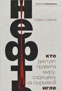 Купить Нефть. Кто диктует правила миру, сидящему на сырьевой игле, Роберт Слейтер, 978-5-699-47860-6