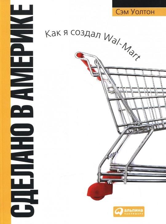 Купить Сделано в Америке. Как я создал Wal-Mart, Сэм Уолтон, 978-5-9614-1123-2, 0-533-56283-5