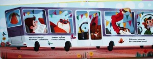 фото страниц Песенка друзей (поезд с пальчиковыми марионетками) #4