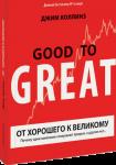 Книга От хорошего к великому. Почему одни компании совершают прорыв, а другие нет...
