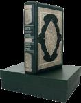 Подарок Книга 'Адаты Кавказких горцев'