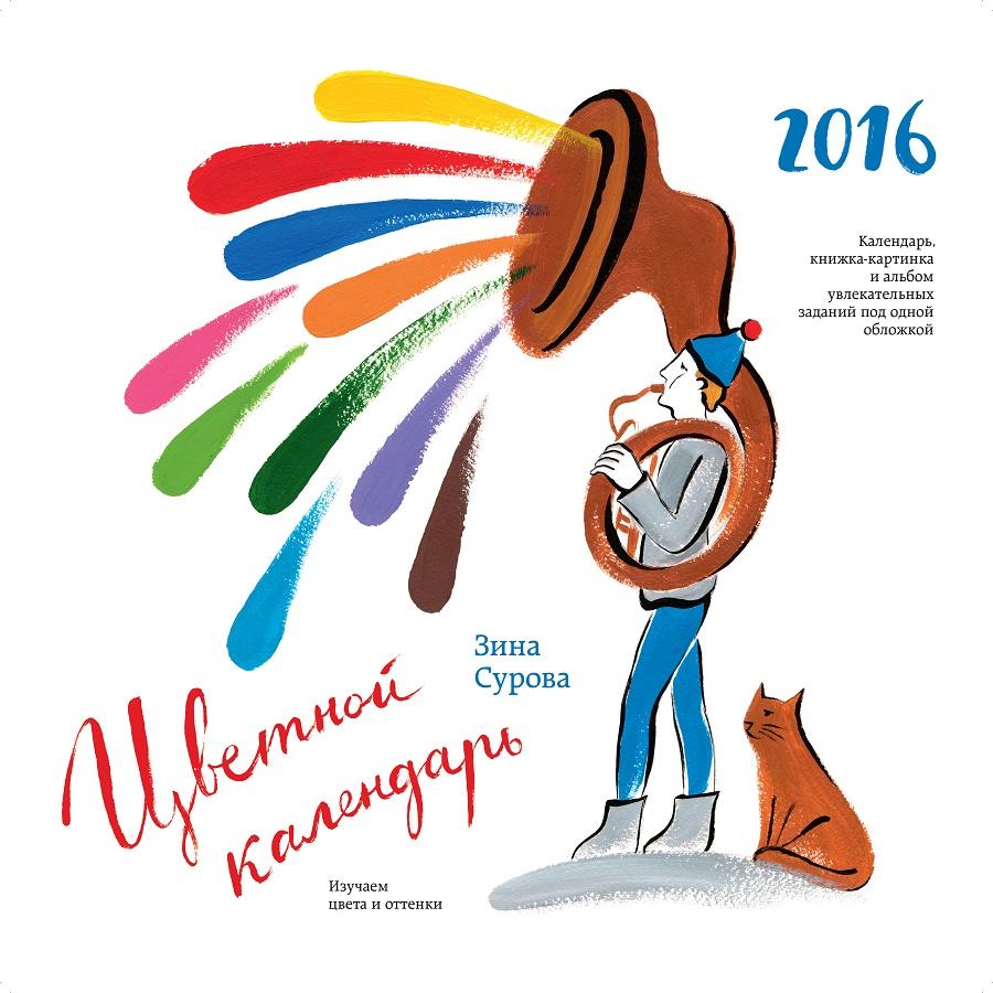 Купить Цветной календарь 2016. Изучаем цвета и оттенки, Зинаида Сурова, 978-5-00057-745-5
