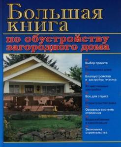 Книга Большая книга по обустройству загородного дома