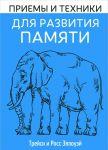 Книга Приемы и техники для развития памяти
